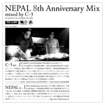 nepal_8th_mix_index2.jpg